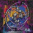 手纏ノ端無キガ如シ【初回限定盤:B】(在庫あり。)