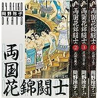 両国花錦闘士  【コミックセット】
