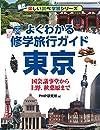 よくわかる修学旅行ガイド 東京 国会議事堂から上野、秋葉原まで (楽しい調べ学習シリーズ)