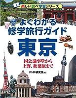よくわかる修学旅行ガイド 東京 (楽しい調べ学習シリーズ)