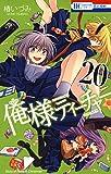 俺様ティーチャー 20 (花とゆめコミックス)