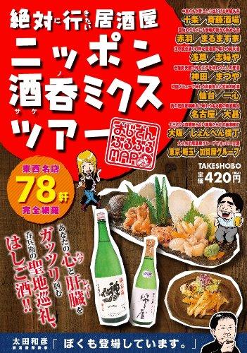 絶対に行きたい居酒屋 ニッポン酒呑ミクスツアー ~おじさんぶるぶるMAP~ (バンブー・コミックス)