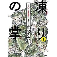 凍りの掌 シベリア抑留記(1) (BE・LOVEコミックス)