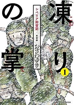 [おざわゆき]の凍りの掌 シベリア抑留記(1) (BE・LOVEコミックス)