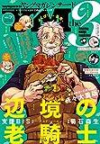 ヤングマガジン サード 2018年 Vol.7 [2018年6月6日発売] [雑誌]