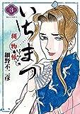 いちまつ捕物帳(3) (ビッグコミックス)