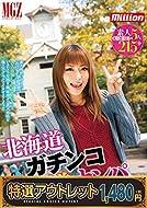 [特選アウトレット]北海道ガチンコ逆ナンパ 桜井あゆ / million(ミリオン) [DVD]