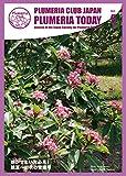 【Plumeria Club会報誌】Plumeria Today Vol.5 – 晩夏〜秋の管理特集号(郵送)