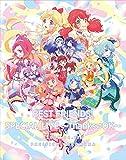 TVアニメ/データカードダス『アイカツフレンズ! 』「BEST FRIENDS! スペシャルLIVE ~THANKS⇄O…