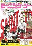 モーニングスーパー増刊 モーニング・ツー vol.56 [雑誌] 月刊モーニング・ツー