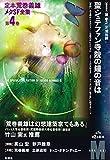 聖シュテファン寺院の鐘の音は (定本荒巻義雄メタSF全集 第 4巻)