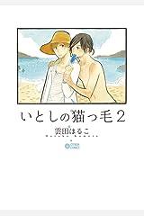 いとしの猫っ毛2 (シトロンコミックス) Kindle版