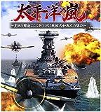 太平洋の嵐~皇国の興廃ここにあり、1942戦艦大和反攻の號砲~ 【Amazon.co.jp限定特典】アイテム未定