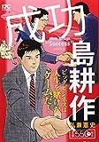 成功 島耕作 (講談社プラチナコミックス)