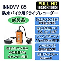 Innovv c5マスター Black Case & 3 Meter Cable ブラック C5