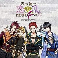 「天下統一恋の乱~出陣! 雑賀4人衆~」 主題歌CD&アニメDVD