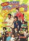 群雄割拠!SMA お笑いカーニバル 2[DVD]