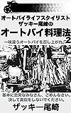 オートバイライフスタイリスト・ザッキー尾崎のオートバイ料理法: 一味違うオートバイを召し上がれ