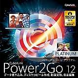 Power2Go 12 Platinum|ダウンロード版