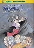 黒き死の仮面—草壁健一郎の事件簿 ゴーストハンターRPGリプレイ (ログアウト冒険文庫)