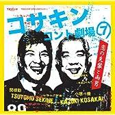 コサキンコント劇場(7) 恋の先輩と雨男