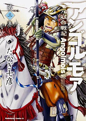 アンゴルモア 元寇合戦記 (3) (カドカワコミックス・エース)の詳細を見る