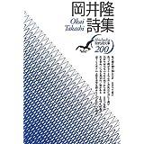 岡井隆詩集 (現代詩文庫)