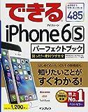 できる iPhone 6s パーフェクトブック 困った! &便利ワザ大全 iPhone 6s/6s Plus 対応 (できるパーフェクトブック困った!&便利ワザ大全シリーズ)