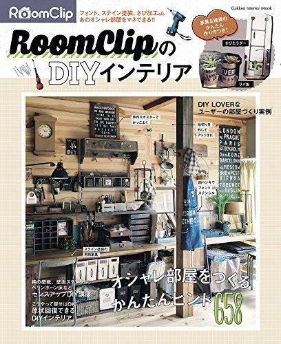RoomClip商品情報 - RoomClipのDIYインテリア 学研インテリアムック