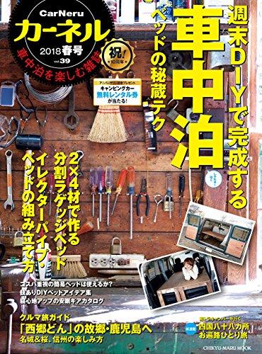 カーネル vol.39 2018春号ー車中泊を楽しむ雑誌 (CHIKYU-MARU MOOK)