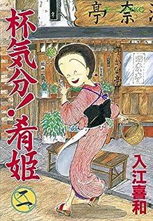 [入江喜和] 杯気分!肴姫 第01-02巻