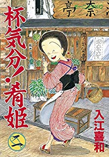 杯気分!肴姫(2) (モーニングコミックス)