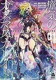 ★【100%ポイント還元】【Kindle本】瘴気のガスマスカレイド 1 (ゼノンコミックス)が特価!