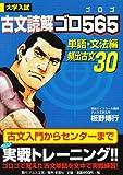 古文読解ゴロ565(ゴロゴ)―大学受験 (単語・文法編)