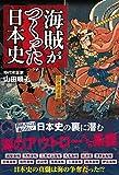 海賊がつくった日本史