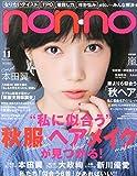 non・no(ノンノ) 2015年 11 月号 [雑誌]