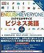 ひとりでエクササイズ ビジネス英語 レベル1
