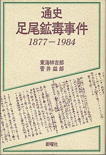 通史足尾鉱毒事件―1877ー1984