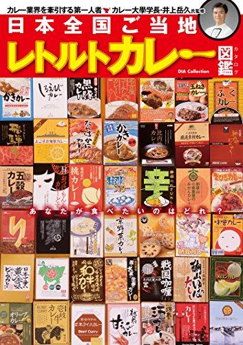 日本全国ご当地レトルトカレーカタログ (DIA Collection)