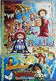 avapo209 劇場映画ポスター【ワンピース珍獣島チョッパー王国+デジモンティアース】 2002年