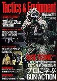 Tactics&Equipment Magazine2017 (サクラBooks)