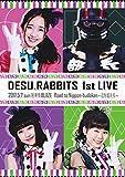 です。ラビッツ 1st LIVE [DVD]