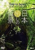 シンフォレストDVD 日本 癒しの百景 Trip to Japan, the Most Beautiful Scenes[DVD]