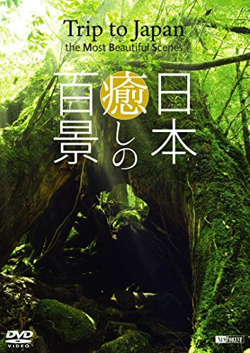 シンフォレストDVD 日本 癒しの百景 ~Trip to Japan, the Most Beautiful Scenes~