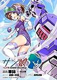 【無料】サン娘 ~Girl's Battle Bootlog 第0話【プロローグ版】 (コミックライド)