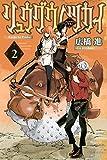 リュウグウノツカイ(2) (講談社コミックス)