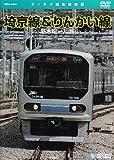 埼京線・りんかい線(新木場~川越) [DVD]