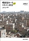 嗜好品カートとイエメン社会