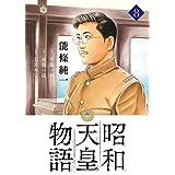 昭和天皇物語 (8) (ビッグコミックス)
