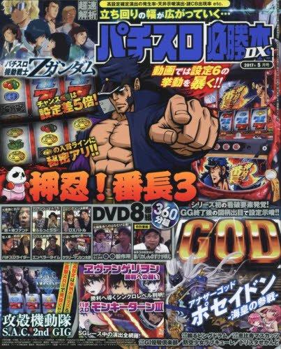 パチスロ必勝本DX 2017年 05 月号 [雑誌]